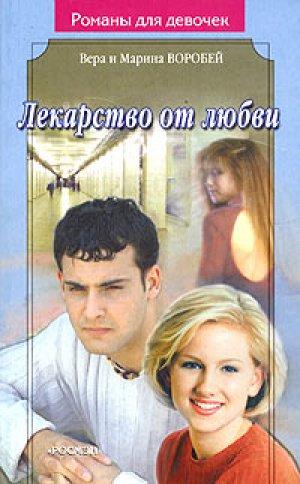 Вера и Марина Воробей. Лекарство от любви