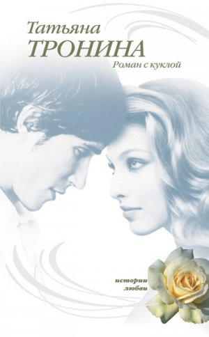Татьяна Тронина. Роман с куклой