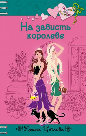 Ирина Щеглова. На зависть королеве