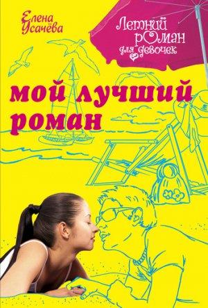Елена Усачева. Мой лучший роман