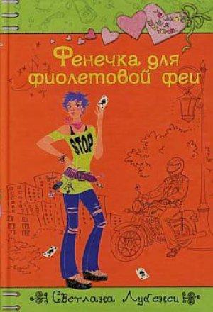 Светлана Лубенец. Фенечка для фиолетовой феи