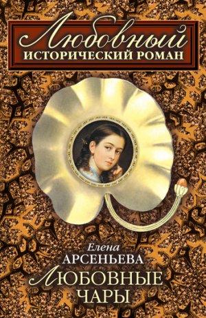 Елена Арсеньева. Любовные чары