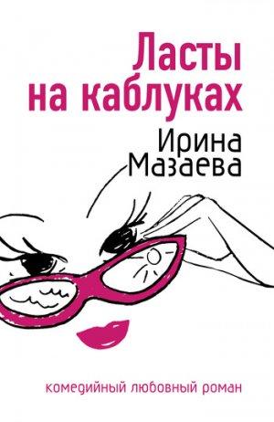 Ирина Мазаева. Ласты на каблуках