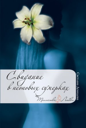 Светлана Демидова. Свидание в неоновых сумерках