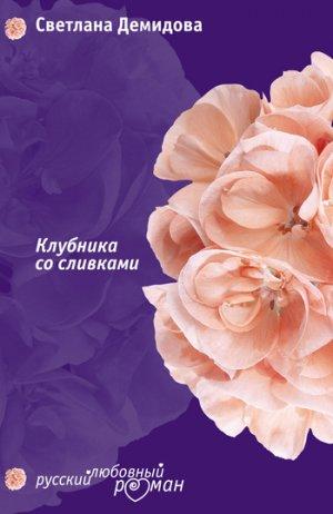 Светлана Демидова. Клубника со сливками