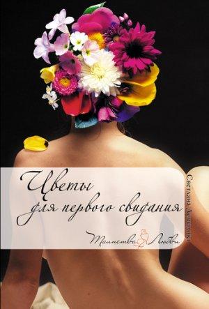 Светлана Демидова. Цветы для первого свидания