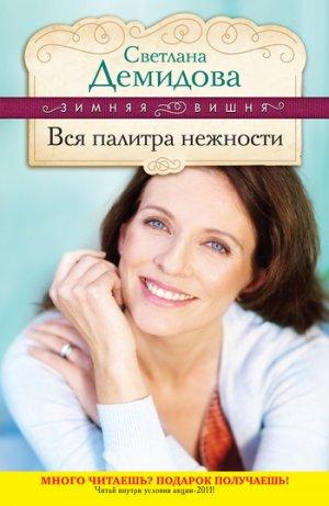 Светлана Демидова. Вся палитра нежности