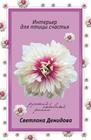 Светлана Демидова. Интерьер для птицы счастья