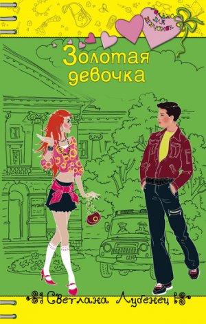 Светлана Лубенец. Золотая девочка