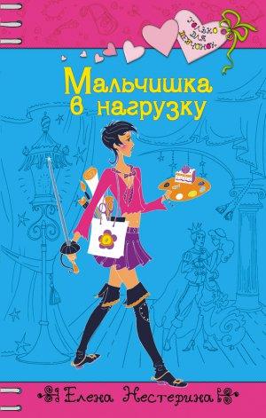 Елена Нестерина. Мальчишка в нагрузку