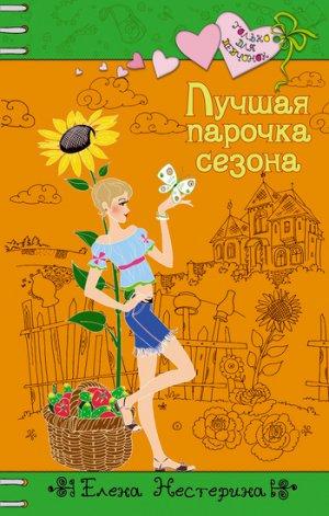 Елена Нестерина. Лучшая парочка сезона