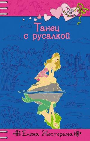 Елена Нестерина. Танец с русалкой