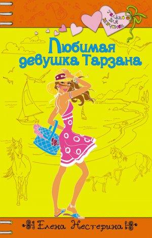 Елена Нестерина. Любимая девушка Тарзана