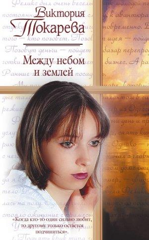 Виктория Токарева. Между небом и землей (сборник)