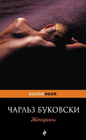 Чарльз Буковски. Женщины