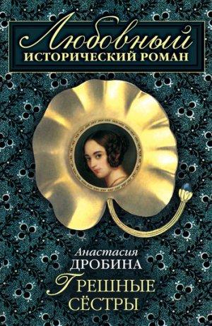 Анастасия Дробина. Грешные сестры