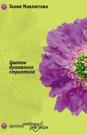 Галия Мавлютова. Цветок душевного стриптиза