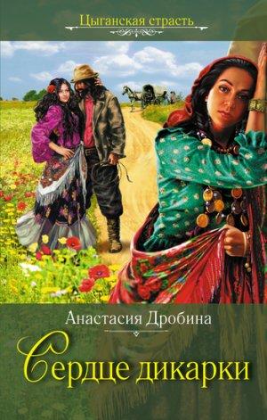Анастасия Дробина. Сердце дикарки