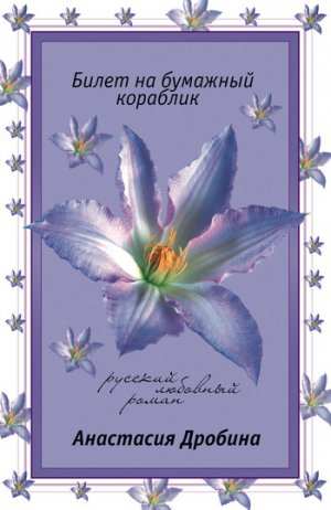 Анастасия Дробина. Билет на бумажный кораблик