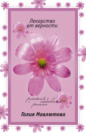 Галия Мавлютова. Лекарство от верности