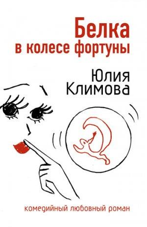 Юлия Климова. Белка в колесе фортуны