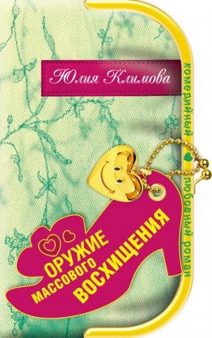 Юлия Климова. Оружие массового восхищения