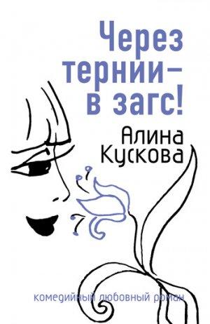 Алина Кускова. Через тернии – в загс!