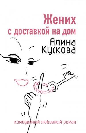 Алина Кускова. Жених с доставкой на дом