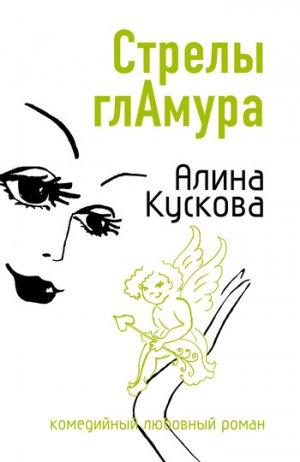 Алина Кускова. Стрелы гламура