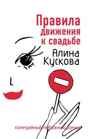 Алина Кускова. Правила движения к свадьбе