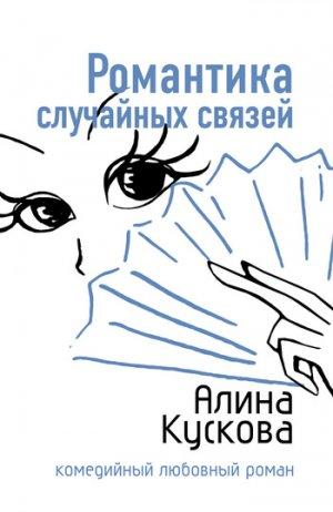 Алина Кускова. Романтика случайных связей