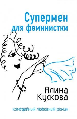 Алина Кускова. Супермен для феминистки