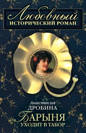 Анастасия Дробина. Барыня уходит в табор