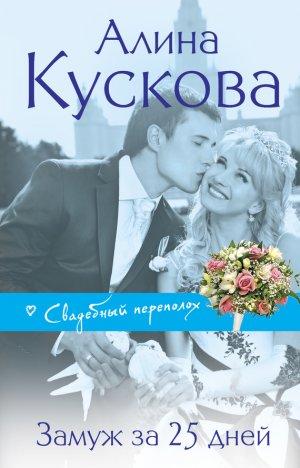 Алина Кускова. Замуж за 25 дней