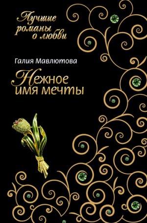 Галия Мавлютова. Нежное имя мечты