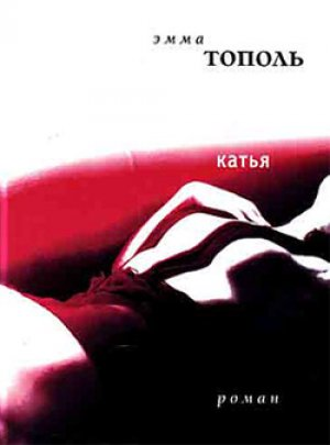 Эмма Тополь. Катья
