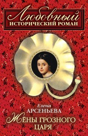 Елена Арсеньева. Жены грозного царя