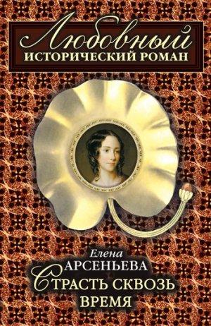 Елена Арсеньева. Страсть сквозь время