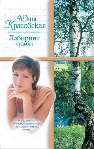 Юлия Красовская. Лабиринт судьбы