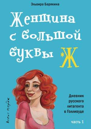 Эльвира Барякина. Женщина с большой буквы «Ж»