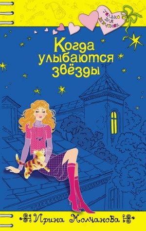 Ирина Молчанова. Когда улыбаются звезды