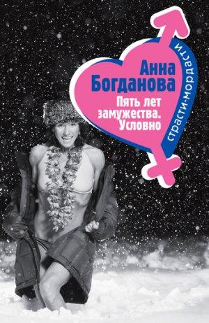 Анна Богданова. Пять лет замужества. Условно