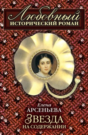 Елена Арсеньева. Звезда на содержании