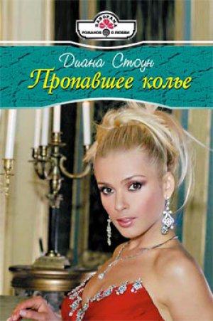 Диана Стоун. Пропавшее колье