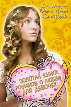 Ирина Щеглова. Золотая книга романов о любви для девочек