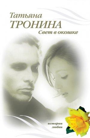 Татьяна Тронина. Свет в окошке