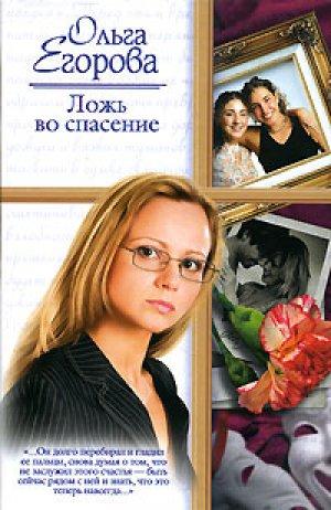 Ольга Егорова. Ложь во спасение