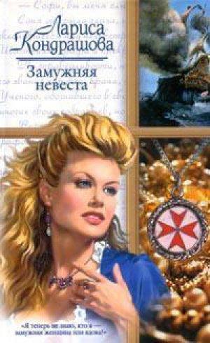 Лариса Кондрашова. Замужняя невеста