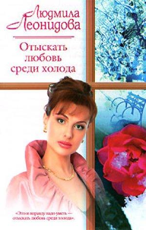 Людмила Леонидова. Отыскать любовь среди холода