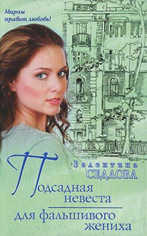 Валентина Седлова. Подсадная невеста для фальшивого жениха